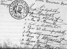 Siegel auf dem Gründungspapier der Schwarzen Hand