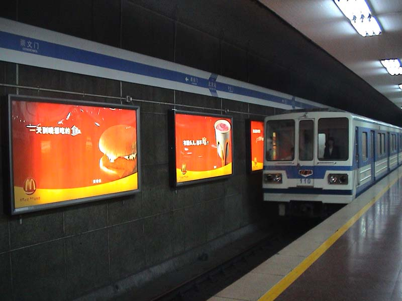 U-Bahn Station in China
