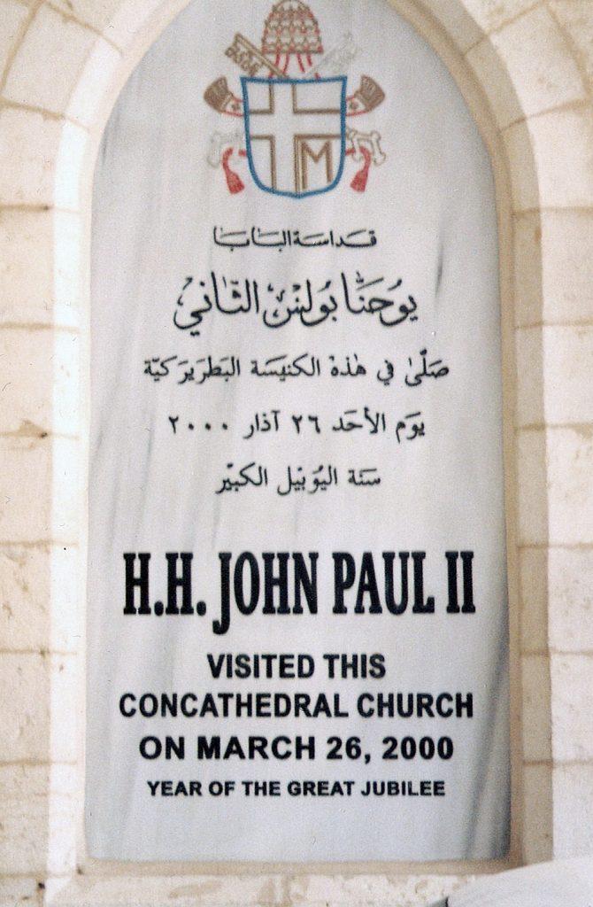 Der polnische Papst Johannes Paul II. besuchte am 26. März 2000 die Kirche des lateinischen Patriacharts von Jerusalem. (c) Jochem Schäfer
